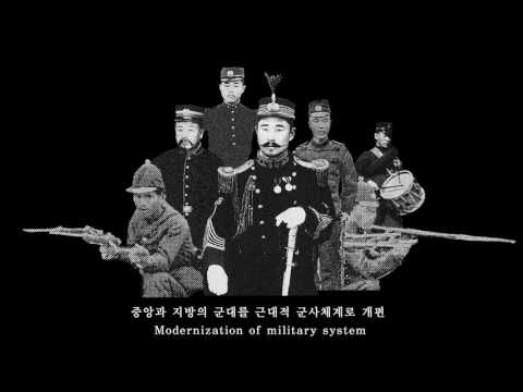 대한제국 (Korean Empire)