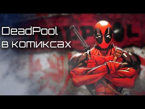 DeadPool в комиксах | KinoDro