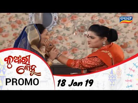 Kunwari Bohu   18 Jan 19   Promo   Odia Serial - TarangTV