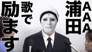 浦田直也(AAA)を励ます歌  「Wake up!」AAA 【替え歌】ウタエル(ワンピースの昔の主題歌)