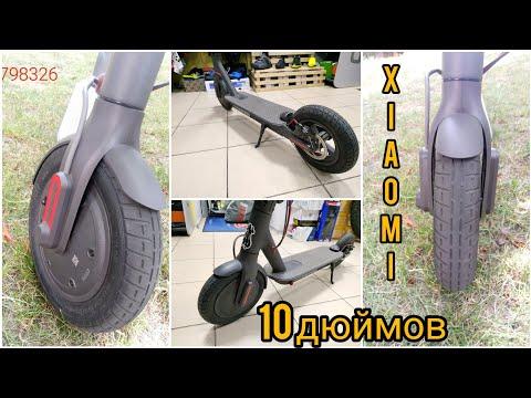 Замена покрышек 10 дюймов электросамокат XIAOMI MIJIA 365
