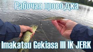 Gekiasa III IK JERK. Рабочая проводка и ловля щуки на озере Высокое.