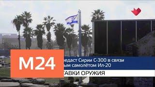 """Москва и мир"": поставка С-300 и нелегальная миграция - Москва 24"