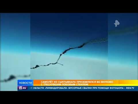 Стекло треснуло у самолета в аэропорту Внуково