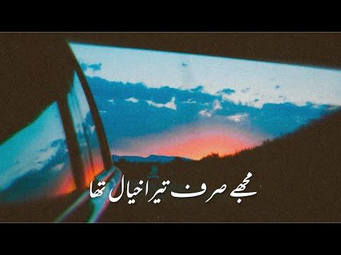 Mujhy Sirf Tera Khayal Tha Magar Ab Nahe   Very Painful Urdu Poetry   Saeed Khan