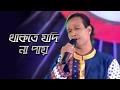 Thakte Jodi Na Pay | Bangla Music Video | Mokles