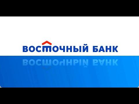 Банк Восточный сотрудница быстро сдалась