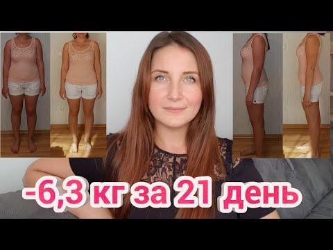 ДИЕТА HCG || STOFFWECHSELKUR || -6,3 КГ за 3 недели || Похудение без ЭФФЕКТА ЙО ЙО
