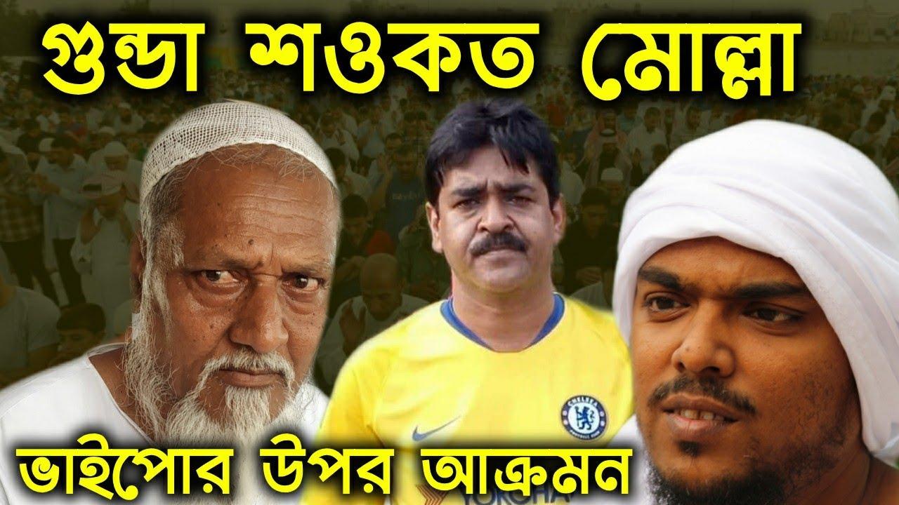 শওকত মোল্লা গুন্ডাকে মমতা কি বাদ দেবে? আব্বাস সিদ্দিকীর সাথে এমন আচরণ কেন? ইব্রাহিম সিদ্দিকী|| SSTV