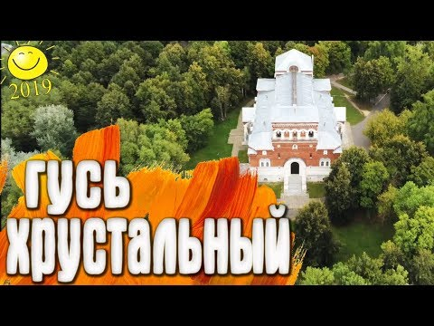 Гусь Хрустальный / Россия 2019