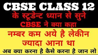 cbse-copy-re-evaluation-2019-cbse-rechecking-result-2019-class-12-ur-personal-consultant