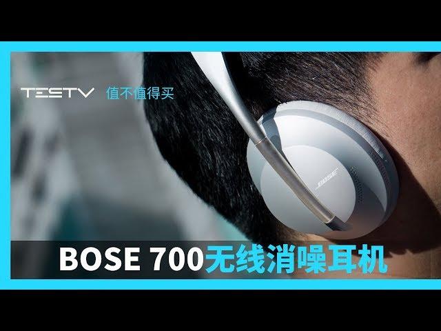 超越Sony 1000XM3? Bose 700无线消噪耳机【值不值得买第362期】