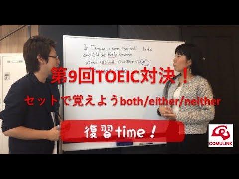 第9回TOEIC対決 セットで覚えようboth/either/neither