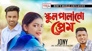 School Palano Prem | Amit ft Jony | Bangla New Music Video | 2018