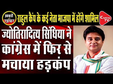 jyotiraditya-scindia-to-break-congress-again|-200-congress-leaders-join-bjp|-capital-tv