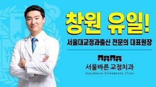 [서울바른교정치과 창원점] 창원 유일! 서울대교정과출신…