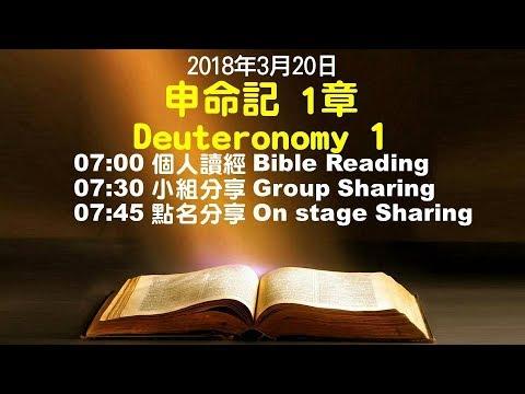 611晨禱 申命記 1章 / 何傑牧師 20180320 - YouTube