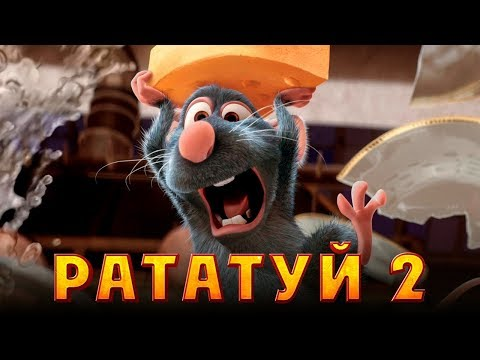 Рататуй 2 [Обзор] / [Трейлер 2 на русском]