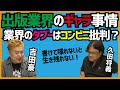 【吉田豪×久田将義】出版業界の裏話【業界のタブーはコンビニ?】