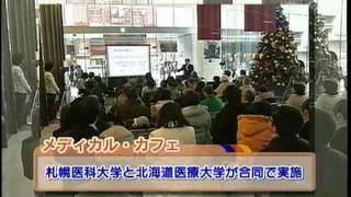 札幌医科大学と北海道医療大学の共同 文部科学省主管 メディカルカフェ.