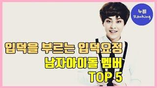 [순위] 입덕요정 남자아이돌 멤버 TOP5 | Boy Group Ranking Top5 | 누비 NuBi