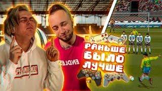 Раньше Было Лучше | Миллер Против Панды ФХ | Pro Evolution Soccer 2 | ТУР 1