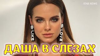 Даша Клюкина расплакалась после жестких шуток Егора Крида. Победительница шоу Холостяк 6