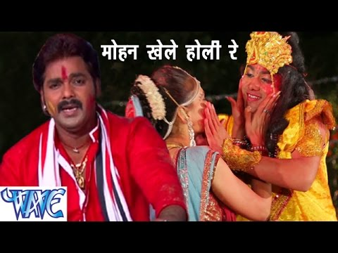 HD Mohan Khele Hori Re - मोहन खेले होली रे - Pawan Singh | Popular Hindi Holi Song 2015
