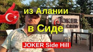 Из Конаклы в сиде турция заселение и обзор дешевой трешки на все включено Joker Side Hill Hotel