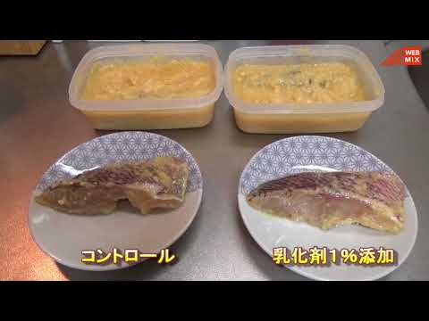 乳化剤SPを魚のみそ漬けを作る時に使用すると早く味が漬かるのではないか?