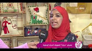 السفيرة عزيزة - معرض