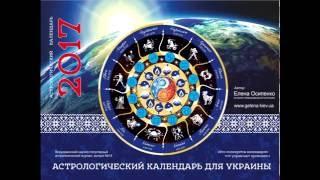 Астрологический Календарь  - Как пользоваться календарем