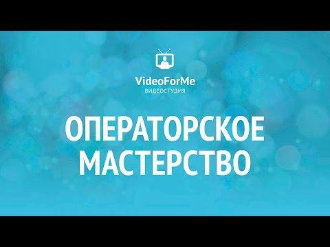 Что такое ракурс. Операторское мастерство / VideoForMe - видео уроки