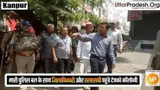 Kanpur: भारी पुलिस बल के साथ जिलाधिकारी और एसएसपी पहुंचे टेफ्को कॉलोनी