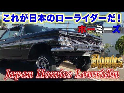 これが日本のローライダーだ!ホーミーズのインパラでドライブ @モジョカスタム Mojo Customs Homies Japan Tokyo Lowrider Club スティーブ的視点