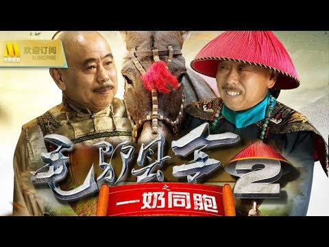 【1080P Full Movie】《毛驴县令之一奶同胞》/Donkey Magistrate Of Siblings 伍四五迷倒伍四六冒名顶替县令(潘长江/苑琼丹) EP09