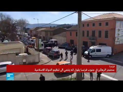 فرنسا: رجل يحتجز رهائن في متجر ويعلن ولاءه لتنظيم الدولة الإسلامية