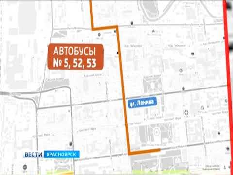 Несколько автобусов в Красноярске меняют привычную схему движения