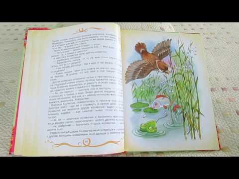 Д. Мамин-Сибиряк. Сказка про Козявочку