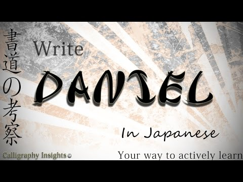 How to write your name in Japanese calligraphy - DANIEL - 18