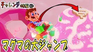 【マリオオデッセイの挑戦⑯】マグマの大ジャンプ!