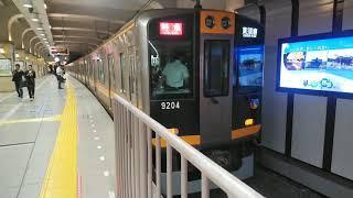 阪神電車9000系 東須磨行き発車 vvvfインバータ音