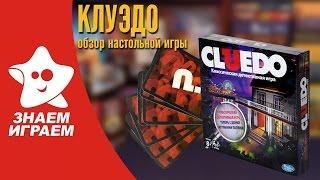 Настольная игра Клуэдо. Мини Обзор детективной игры Cluedo от Знаем Играем