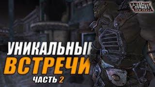 Fallout New Vegas  УНИКАЛЬНЫЕ ВСТРЕЧИ  - УНИКАЛЬНЫЙ ГУЛЬ-СМОТРИТЕЛЬ , ОГРОМНЫЙ СУКИНСЫН