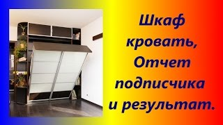 Шкаф кровать ( Отчёт подписчика и результат).(, 2015-03-24T12:52:56.000Z)