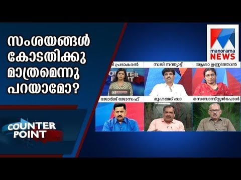 Is the doubts only for court ? | Counter point | Manorama News