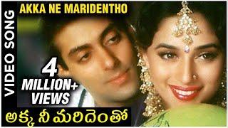 Premalayam Movie Video Song అక్క నీ మరిదెంతో | Salman Khan | Madhuri Dixit | Rajshri Movies