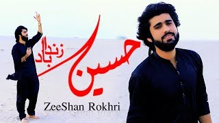 Hussain Zaindabad New Qaseeda 2018 Zeeshan Rokhri