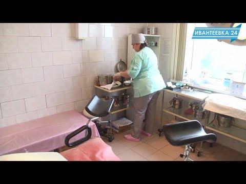Ивантеевская медицина. Отделение гинекологии