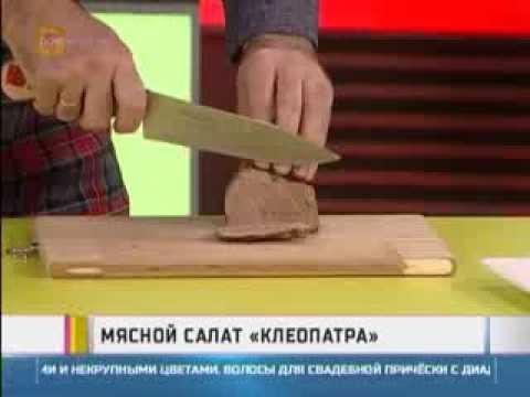 Мясной салат Клеопатра